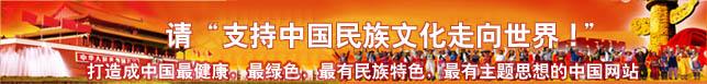 民族文化网诚聘各民族版主,支持民族文化的发展