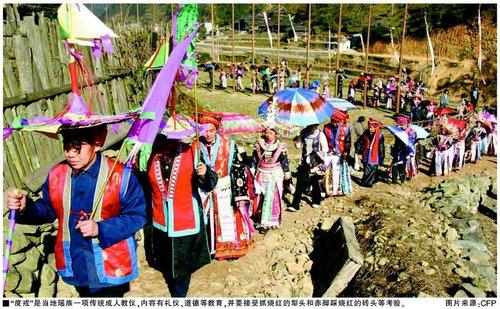 瑶族道教: 中国西南瑶族的宗教