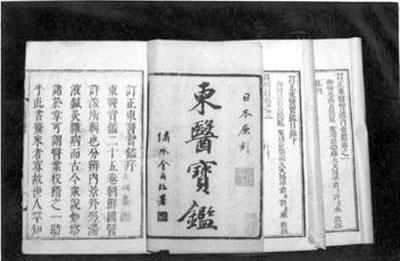 朝鲜医书《东医宝鉴》