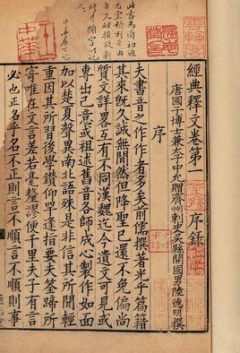 古代的字典《经典释文》