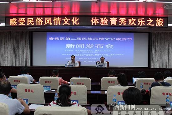 南宁青秀区民族风情文化旅游节将于10月1日
