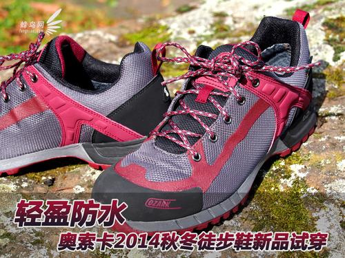 轻盈防水 奥索卡2014秋冬徒步鞋新品试穿