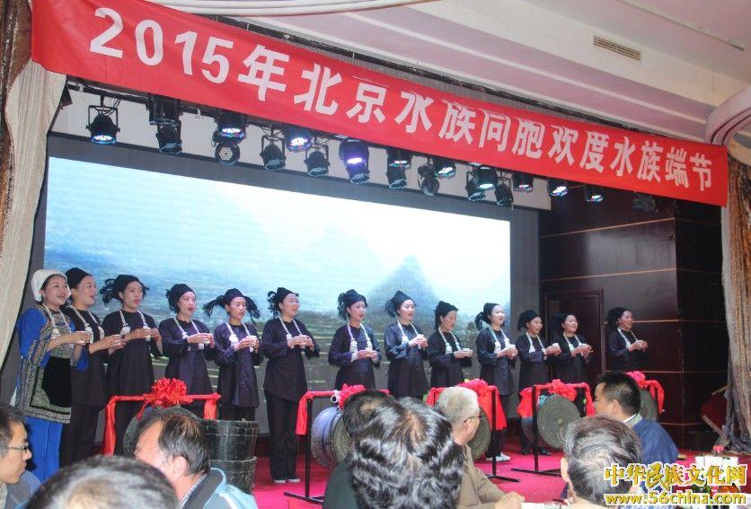 2015年北京水族同胞欢度水族端节