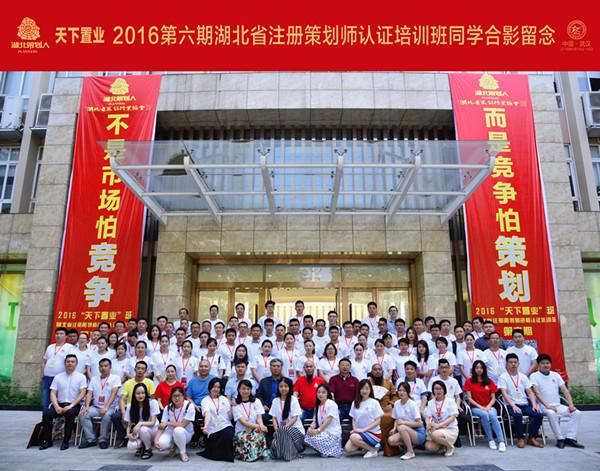 湖北省第六期注册策划师资格认证培训班圆满结束