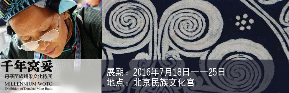 """""""千年窝妥——丹寨苗族蜡染文化展""""即将开展"""