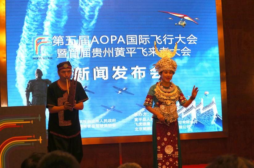 想要飞行就去黄平——第五届AOPA国际飞行大会新闻发布会在京召开