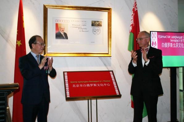 白俄罗斯文化中心在京揭牌