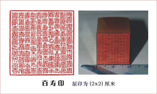 微雕《百寿印章》基尼斯世界之最─记著名微雕艺术大师陈斌